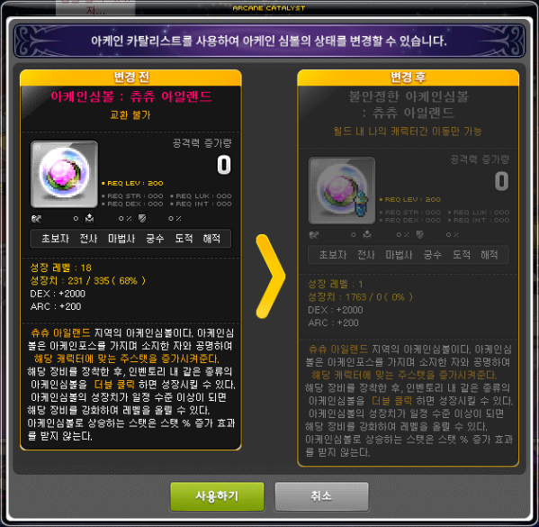 Maplestory how to delete character without waiting